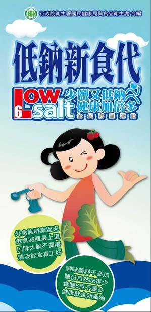 少鹽又低鈉 健康加倍多
