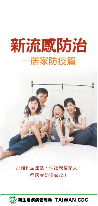 新流感防治-居家防疫篇