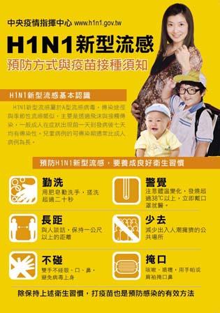 H1N1新型流感預防方式與疫苗接種須知