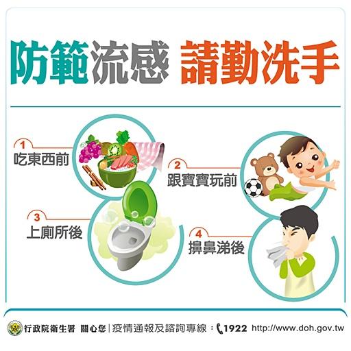 防範流感 請勤洗手(貼紙)