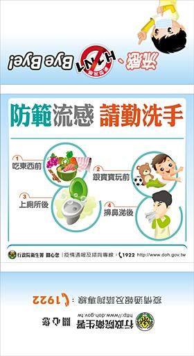 防範流感 請勤洗手(面紙)