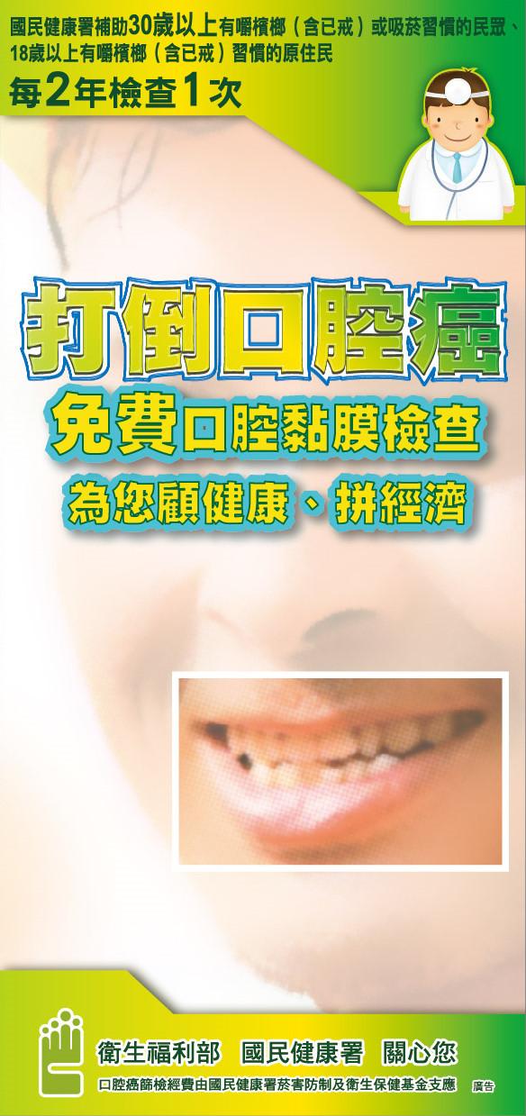 打倒口腔癌 定期口腔黏膜檢查 (2015/10)