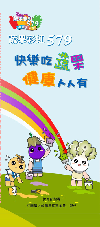 蔬果彩虹579-「快樂吃蔬果 健康人人有」