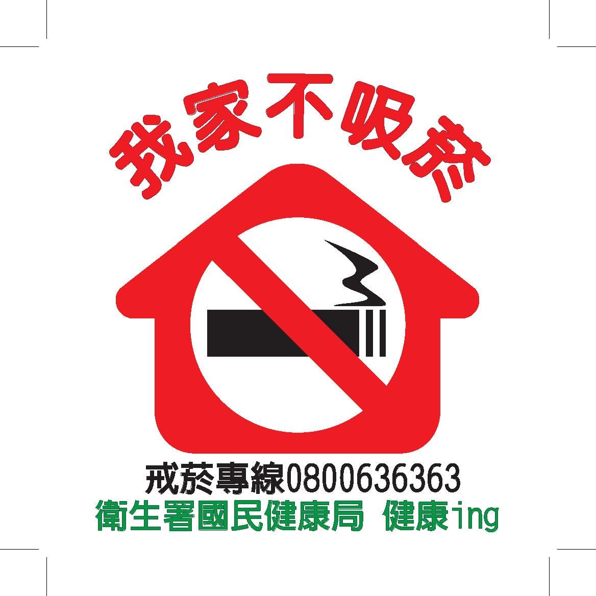 我家不吸菸 (貼紙)