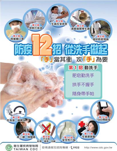 防疫12招 從洗手做起(單張)