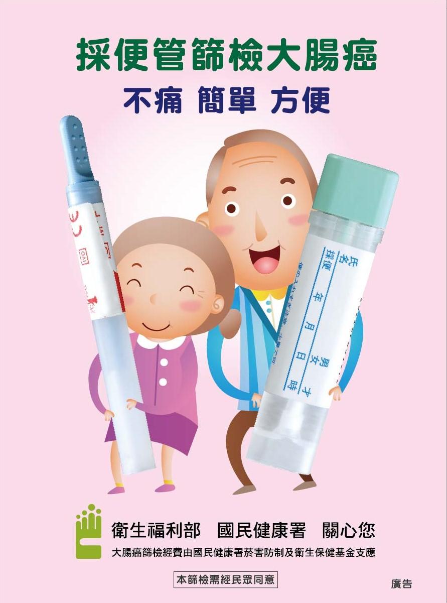 採便管篩檢大腸癌 不痛 簡單 方便 (2015/10)
