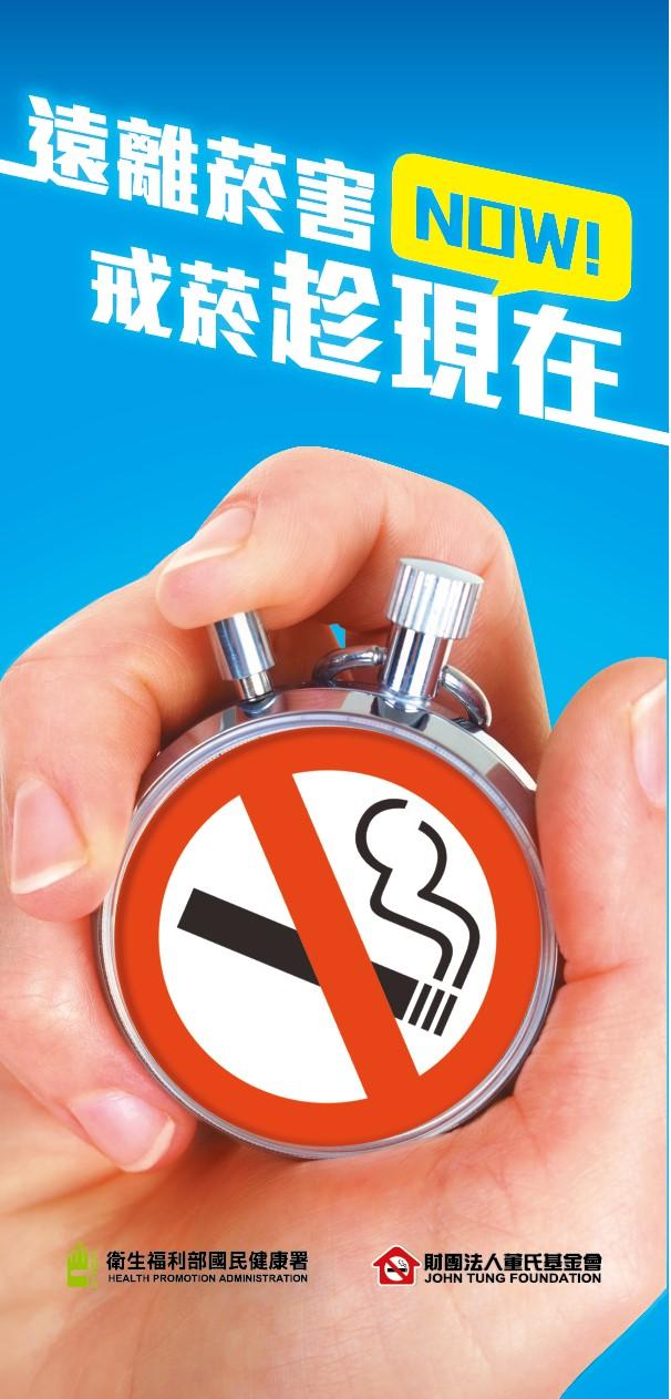 遠離菸害 戒菸趁現在