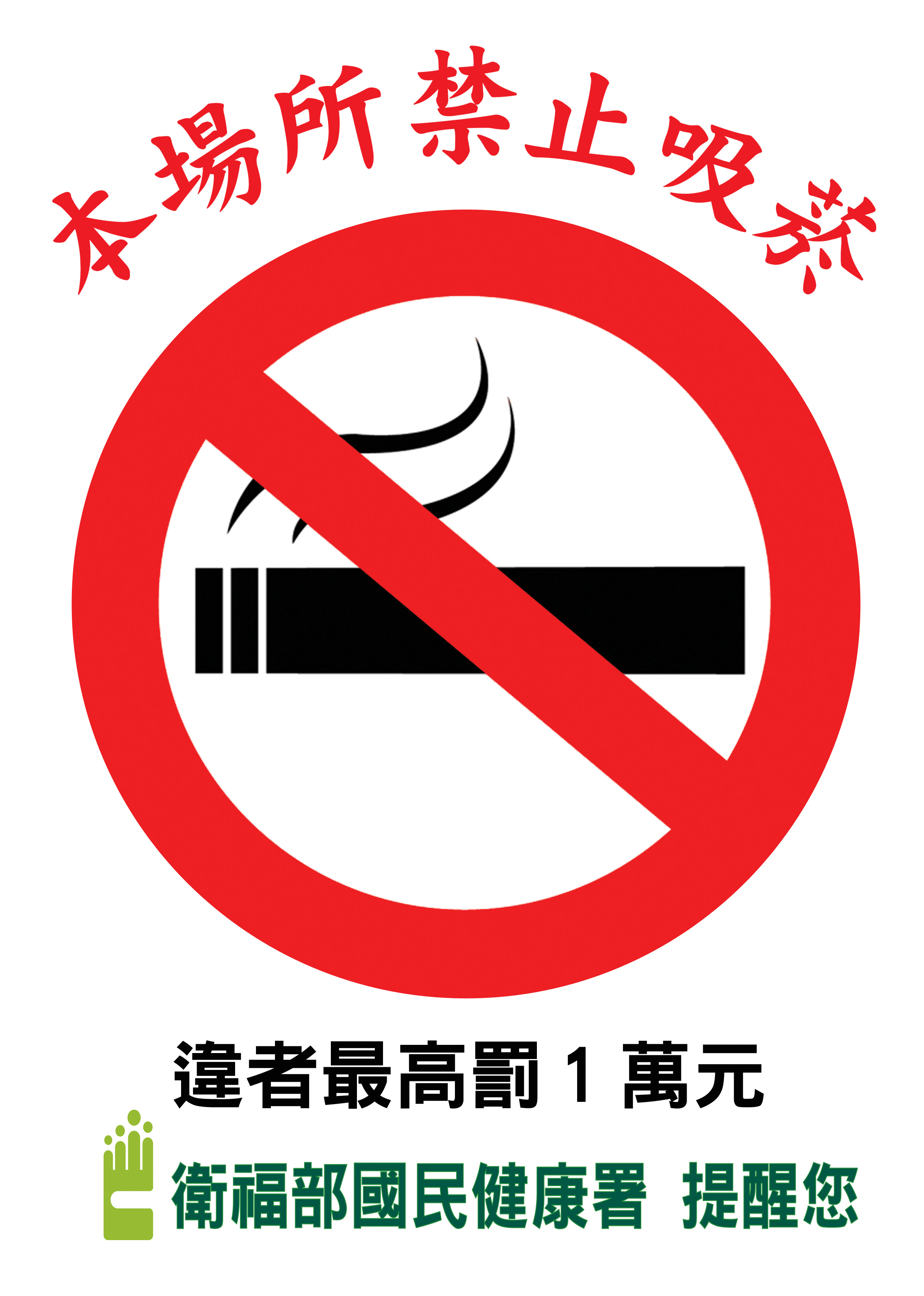本場所禁止吸菸,違者最高罰1萬元(A4)