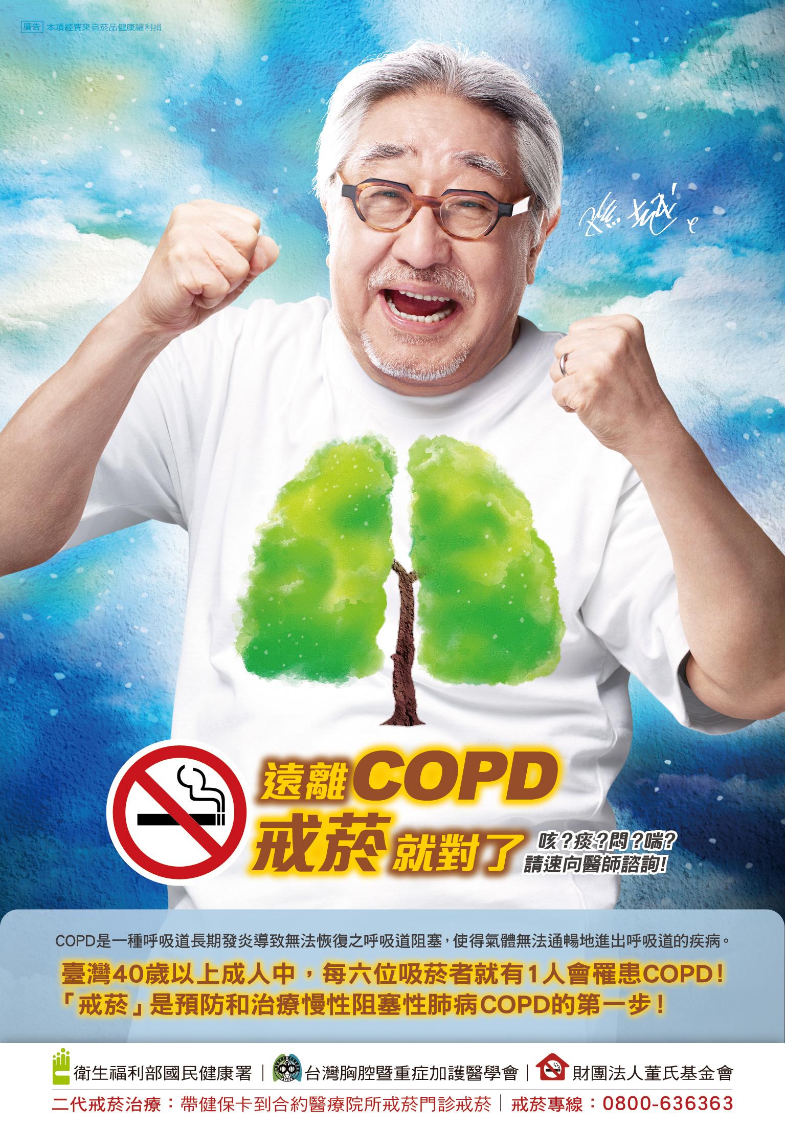 遠離COPD戒菸就對了 (單張)
