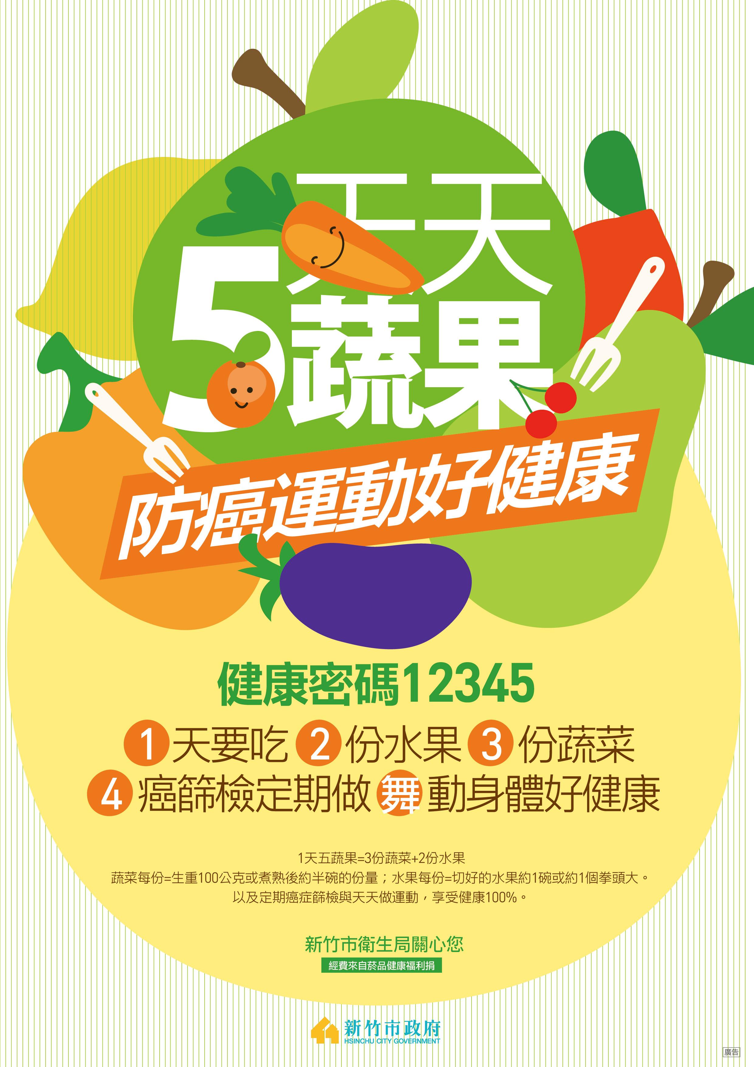 天天5蔬果 防癌運動好健康