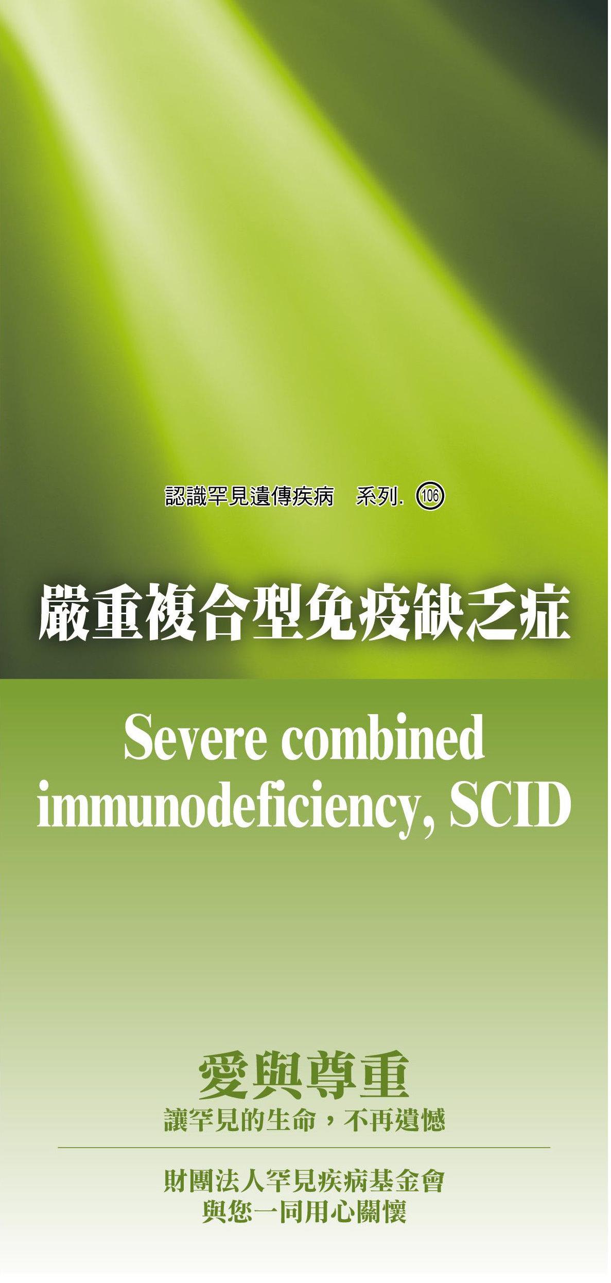 嚴重複合型免疫缺乏症