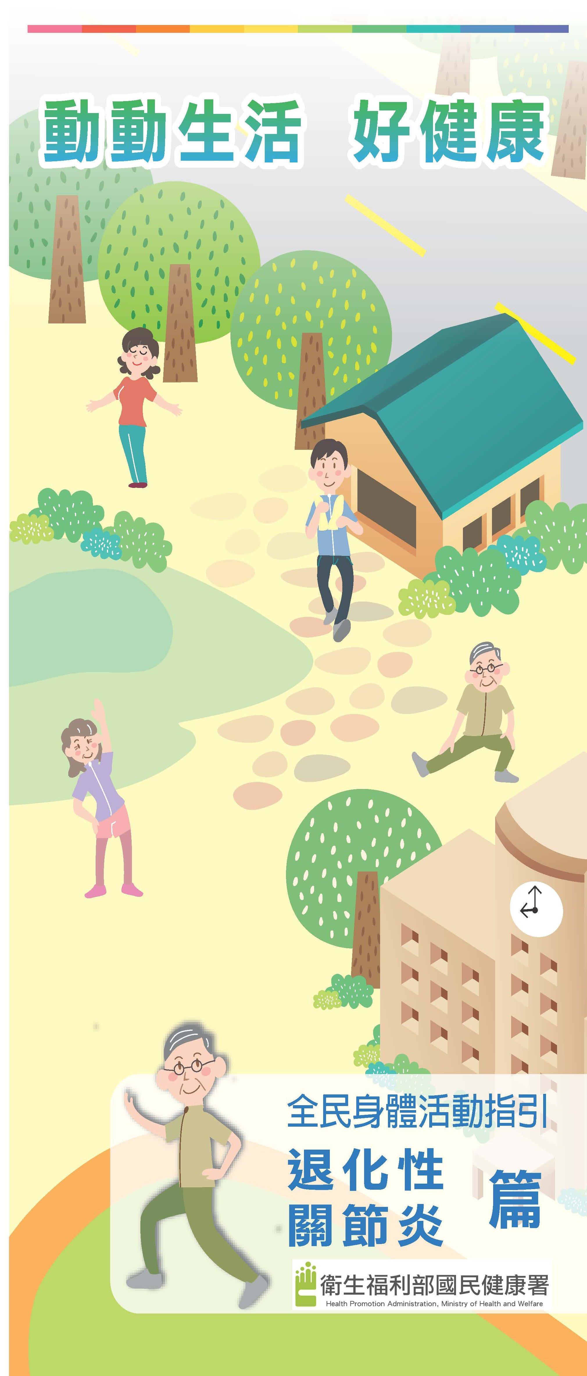全民身體活動指引-退化關節炎篇