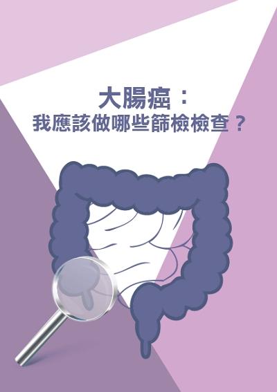 大腸癌:我應該做哪些篩檢檢查?(決策輔助表)