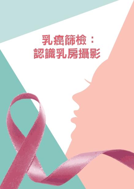 乳癌篩檢:認識乳房攝影(決策輔助表)