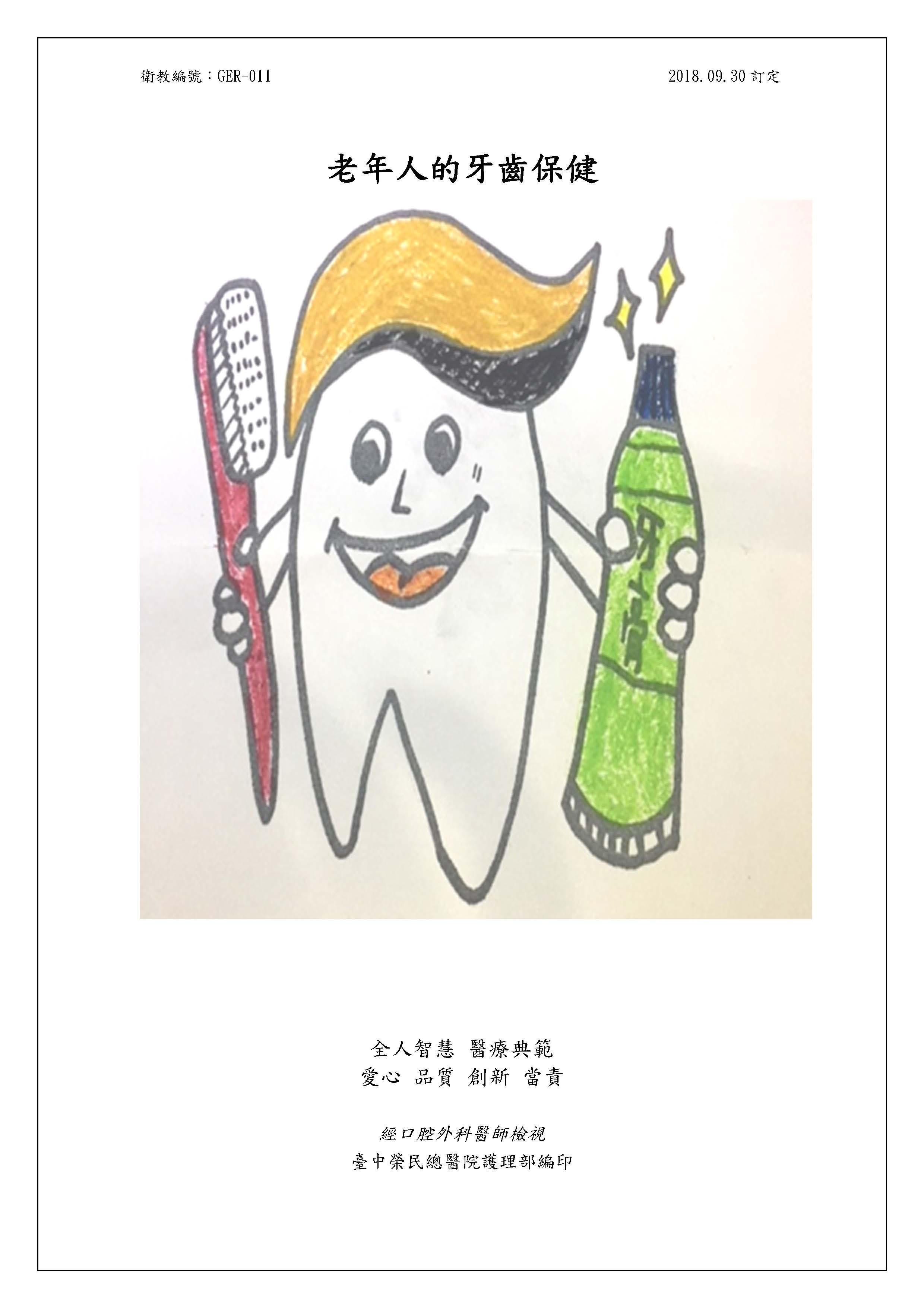 老年人的牙齒保健衛教單張