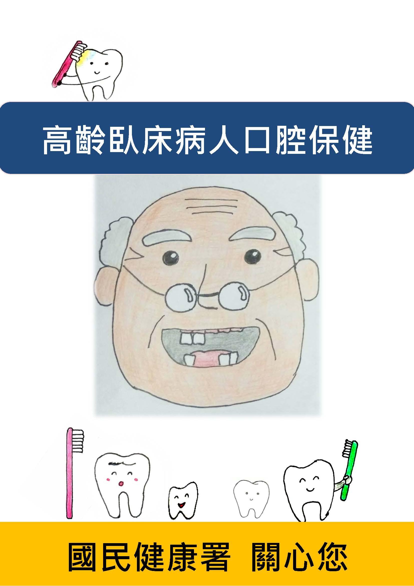高齡臥床病人的口腔保健