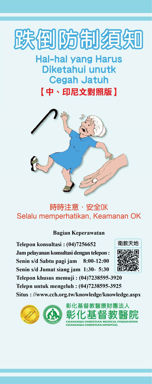 跌倒防制須知-中印尼文版