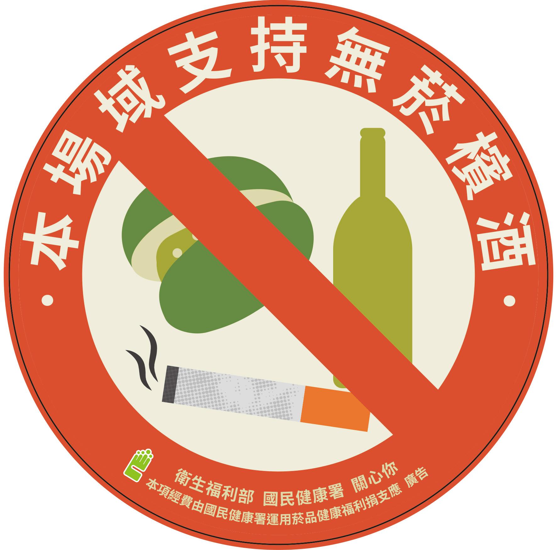 本場域支持無菸檳酒-貼紙