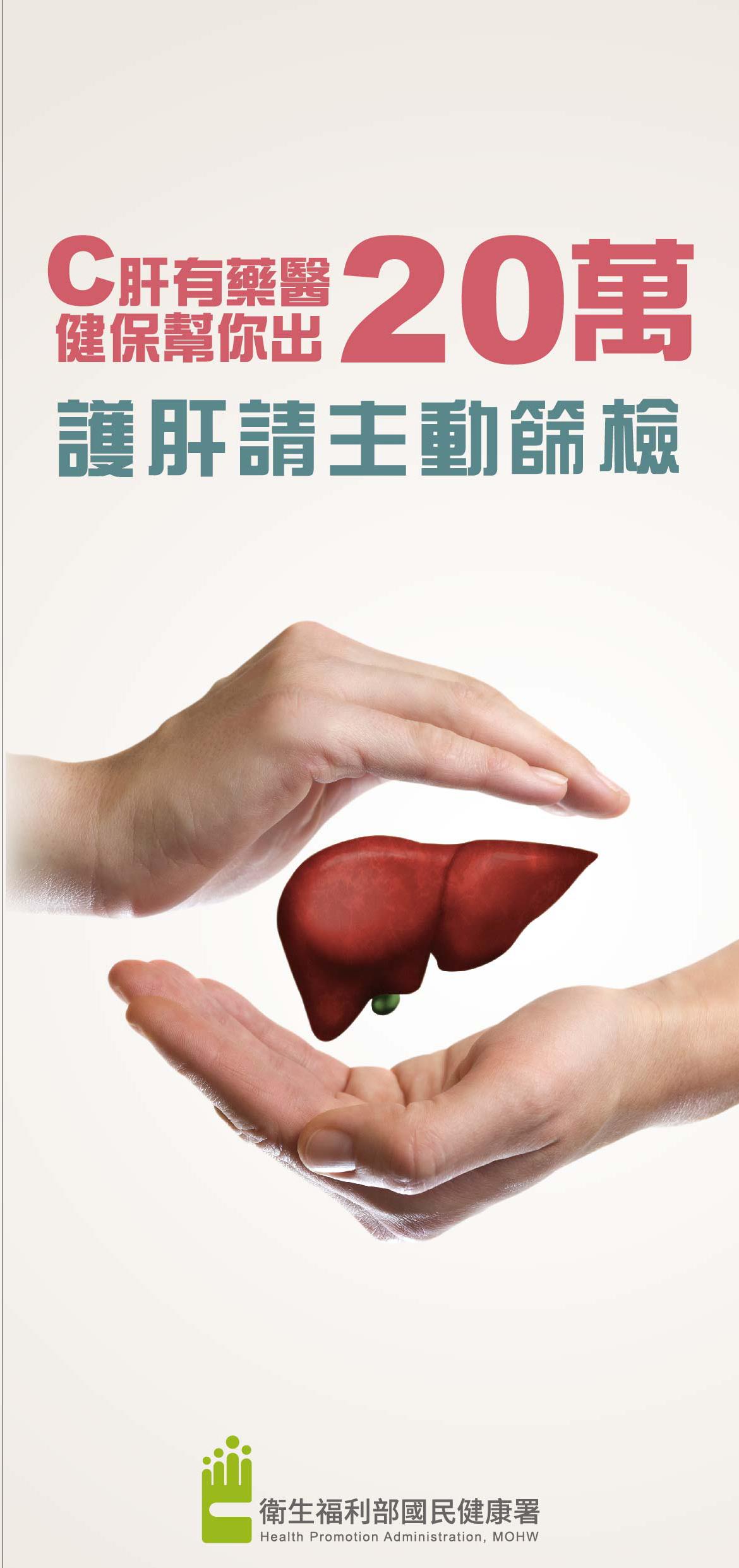 肝有藥醫 健保幫你出 20萬 (肝炎篩檢摺頁)