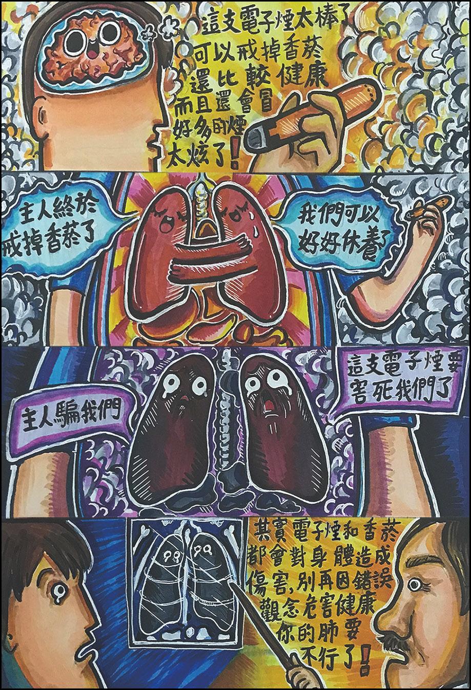 四格漫畫-優選獎-誰傷害了肺?(遠離迷霧傷害校園創意圖文徵選活動)