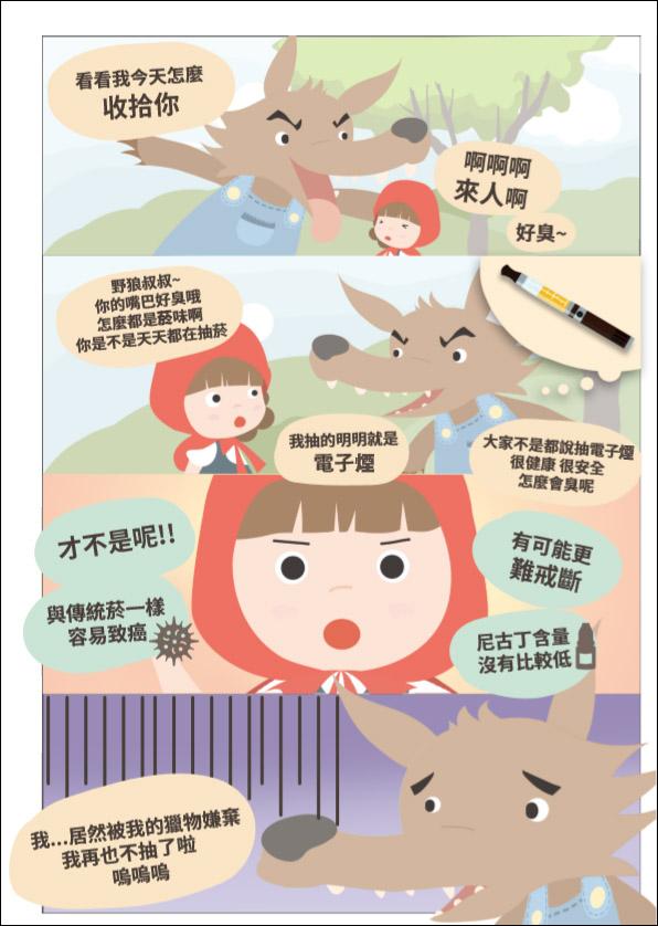 四格漫畫-佳作-小紅帽與大煙狼 (遠離迷霧傷害校園創意圖文徵選活動)