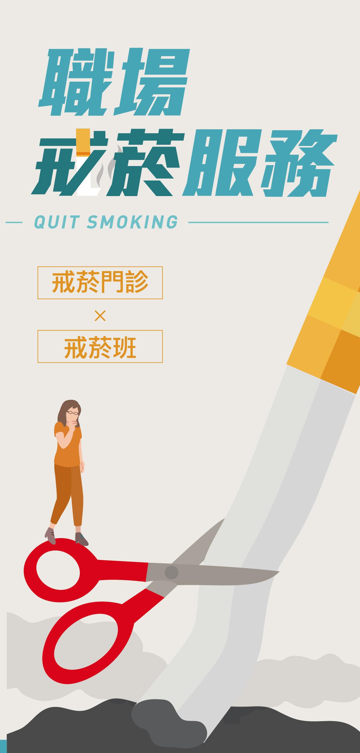 職場戒菸服務(折頁)