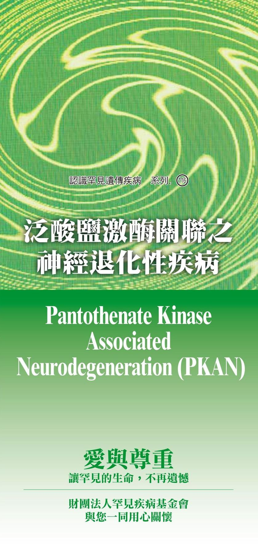 泛酸鹽激?關聯之神經退化性疾病  ( Pantothenate Kinase Associated Neurodegeneration )