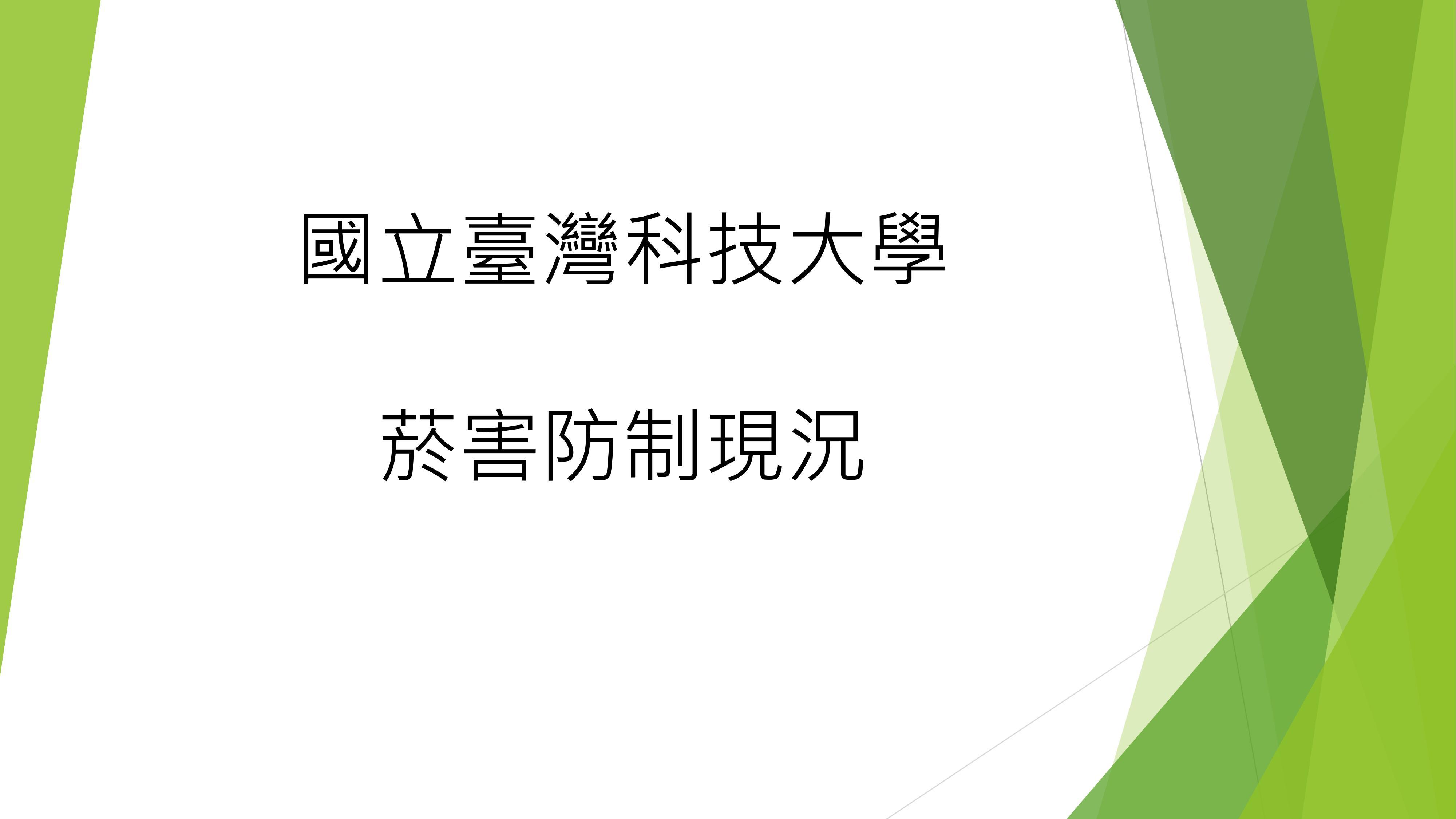 圖片-國立臺灣科技大學菸害防制現況