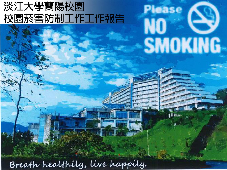 圖片-淡江大學蘭陽校園菸害防制工作報告