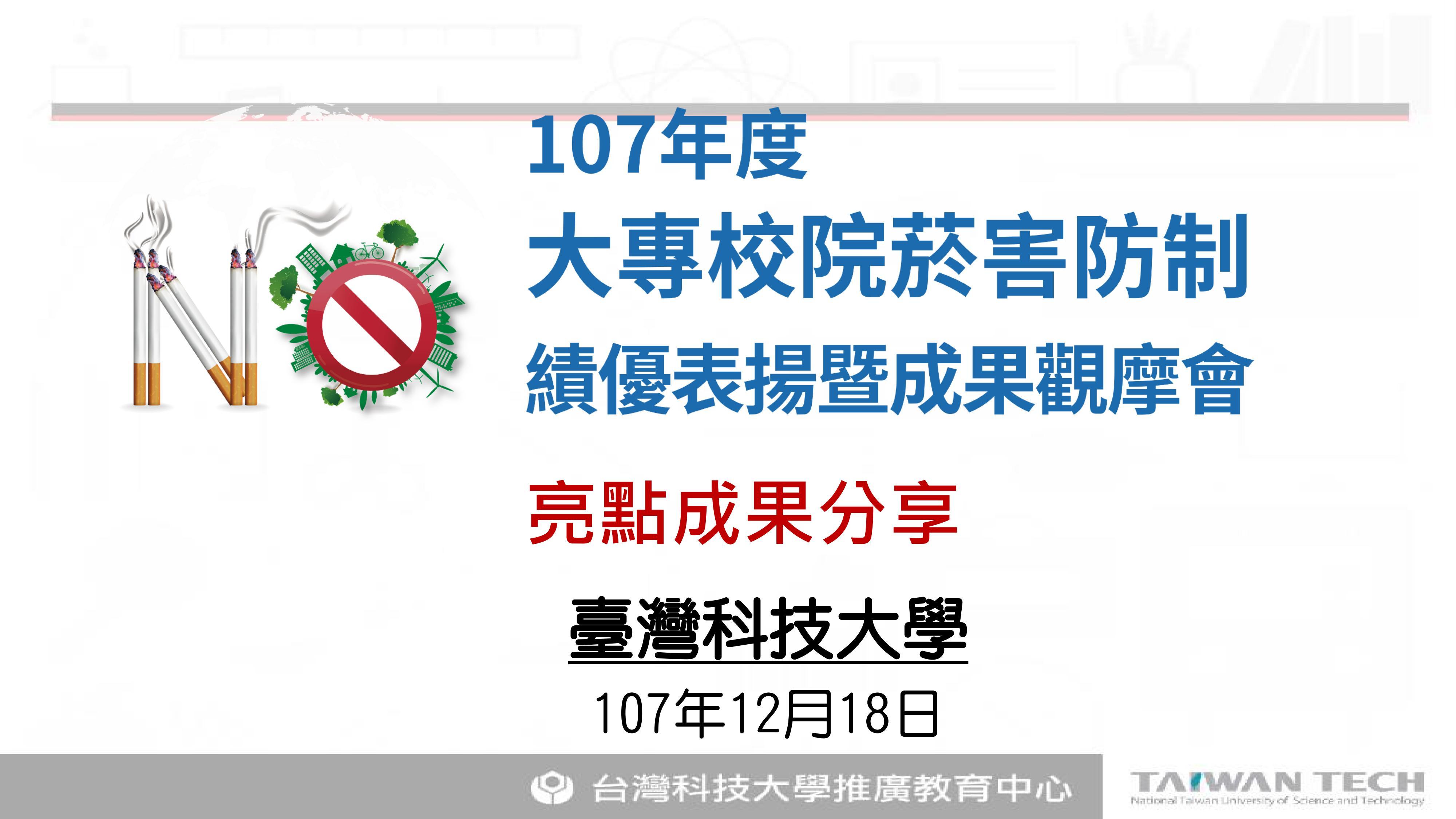 圖片-台灣科技大學107年度大專院校菸害防制績優表揚暨成果觀摩會亮點成果分享