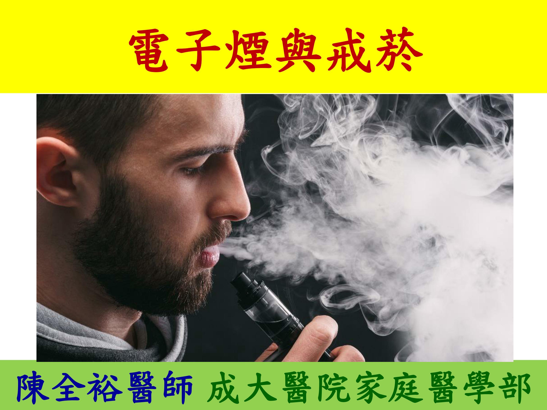 圖片-電子煙與戒菸