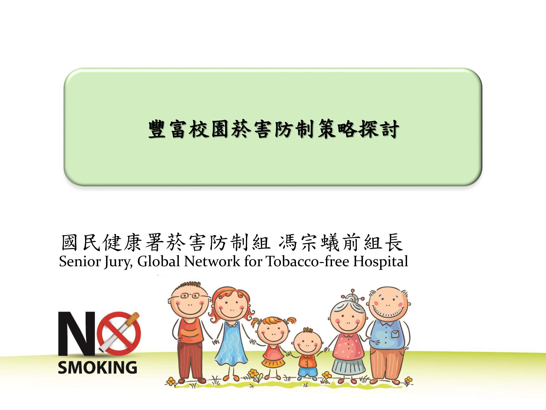 圖片-豐富校園菸害防制策略探討
