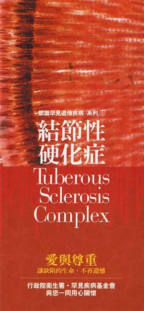 認識罕見遺傳疾病系列(6)結節性硬化症