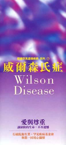 認識罕見遺傳疾病系列(17)威爾森氏症WilonDieae