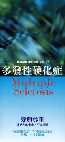 認識罕見遺傳疾病系列(19)多發性硬化症