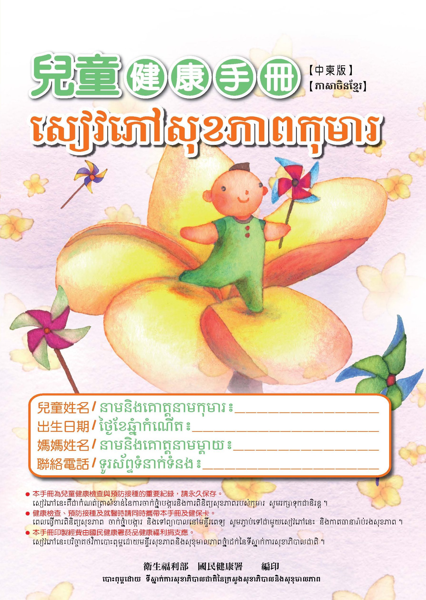 兒童健康手冊-中柬版(106年)