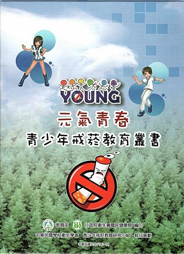 元氣青春-青少年戒菸教育叢書(2)