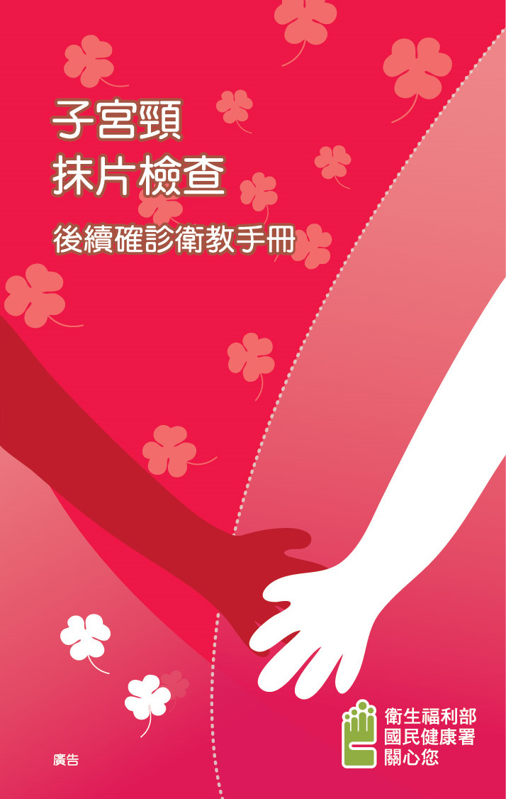 子宮頸抹片後續確診衛教手冊