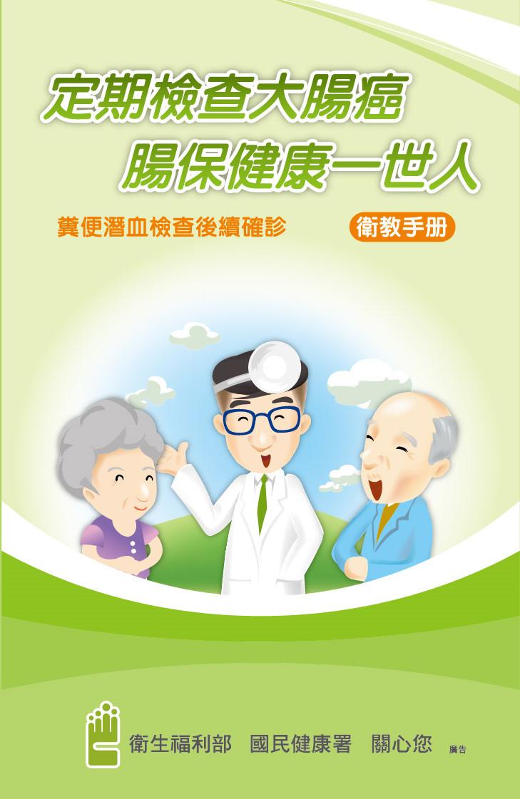 定期檢查大腸癌 腸保健康一世人-糞便潛血檢查後續確診衛教手冊