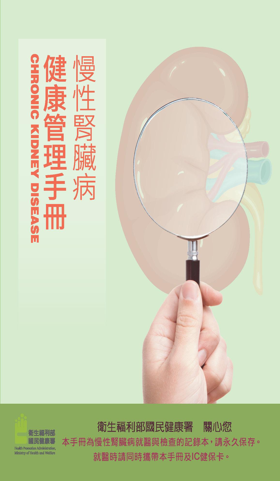 慢性腎臟病健康管理手冊(107年5月版)