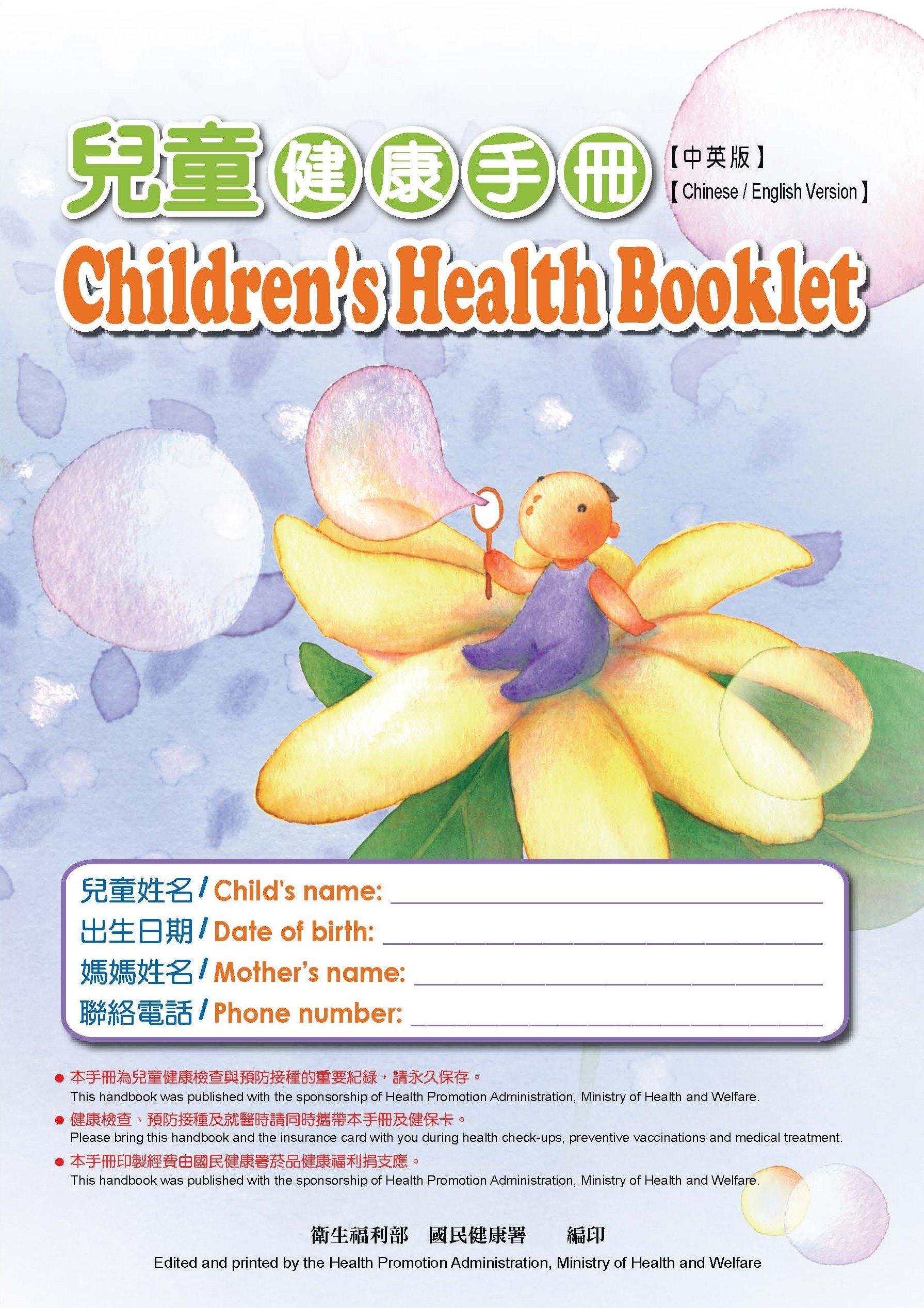 兒童健康手冊-中英版(106年)