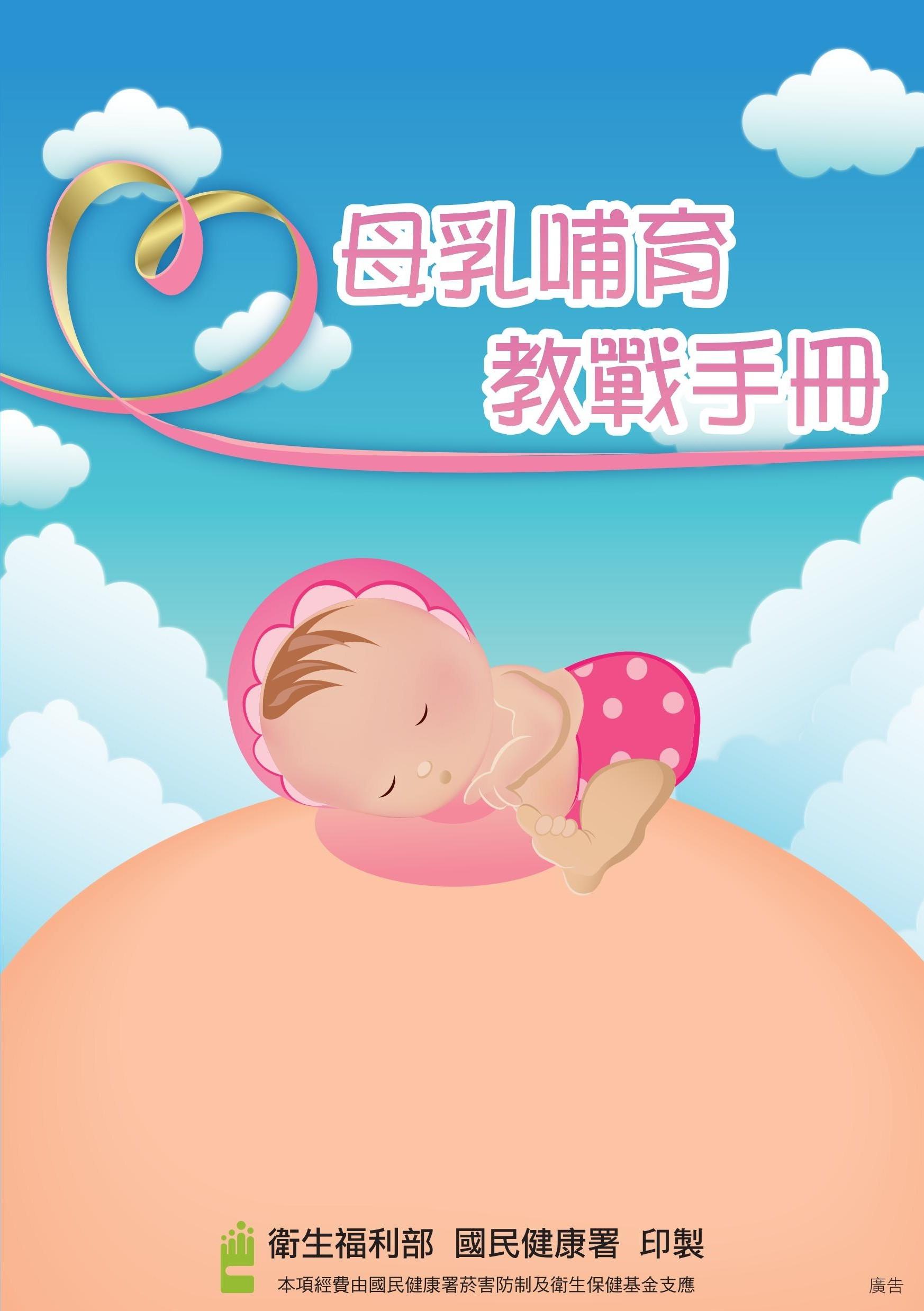母乳哺育教戰手冊