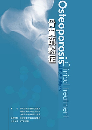 骨質疏鬆症臨床治療指引手冊