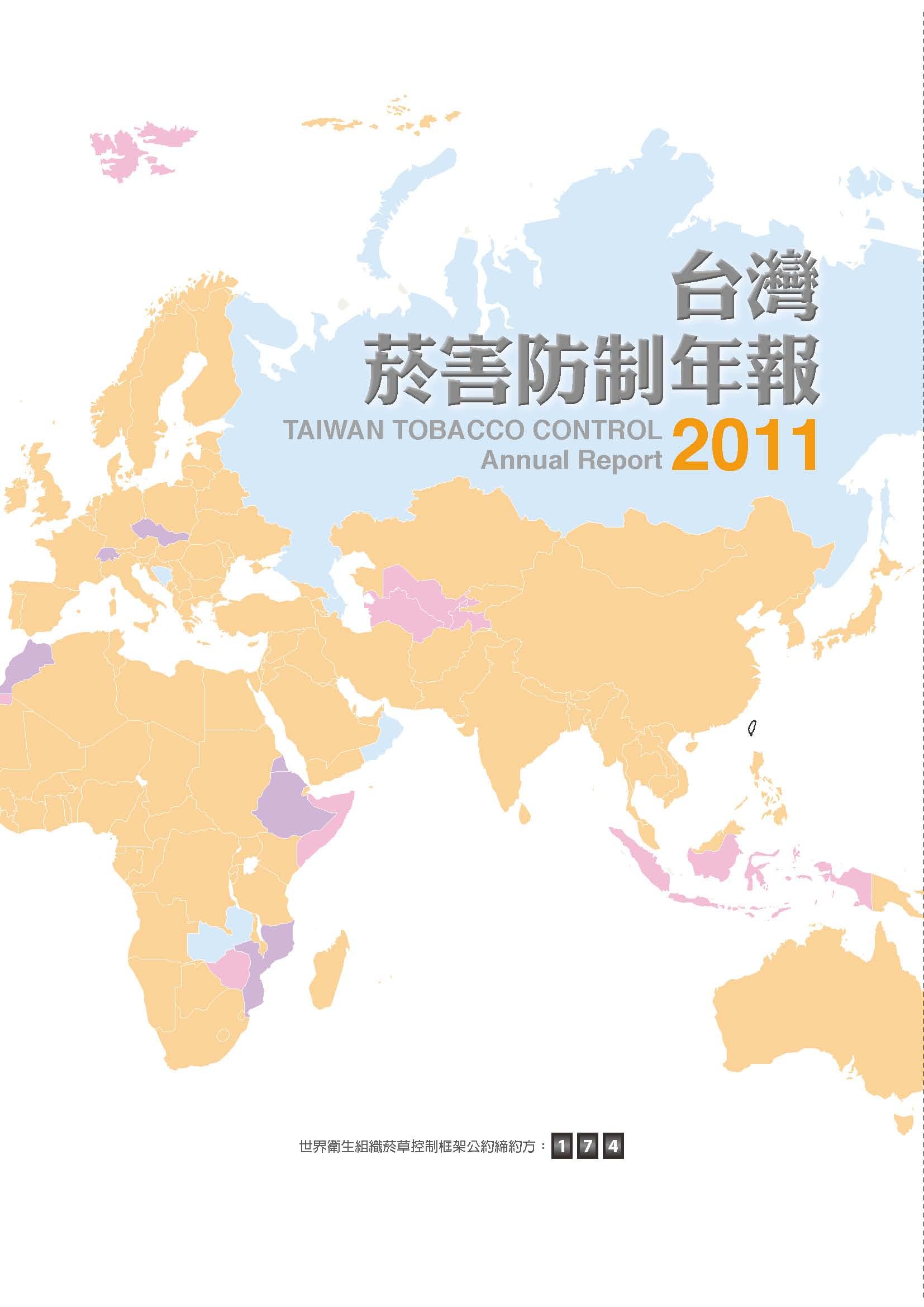 2011菸害防制年報