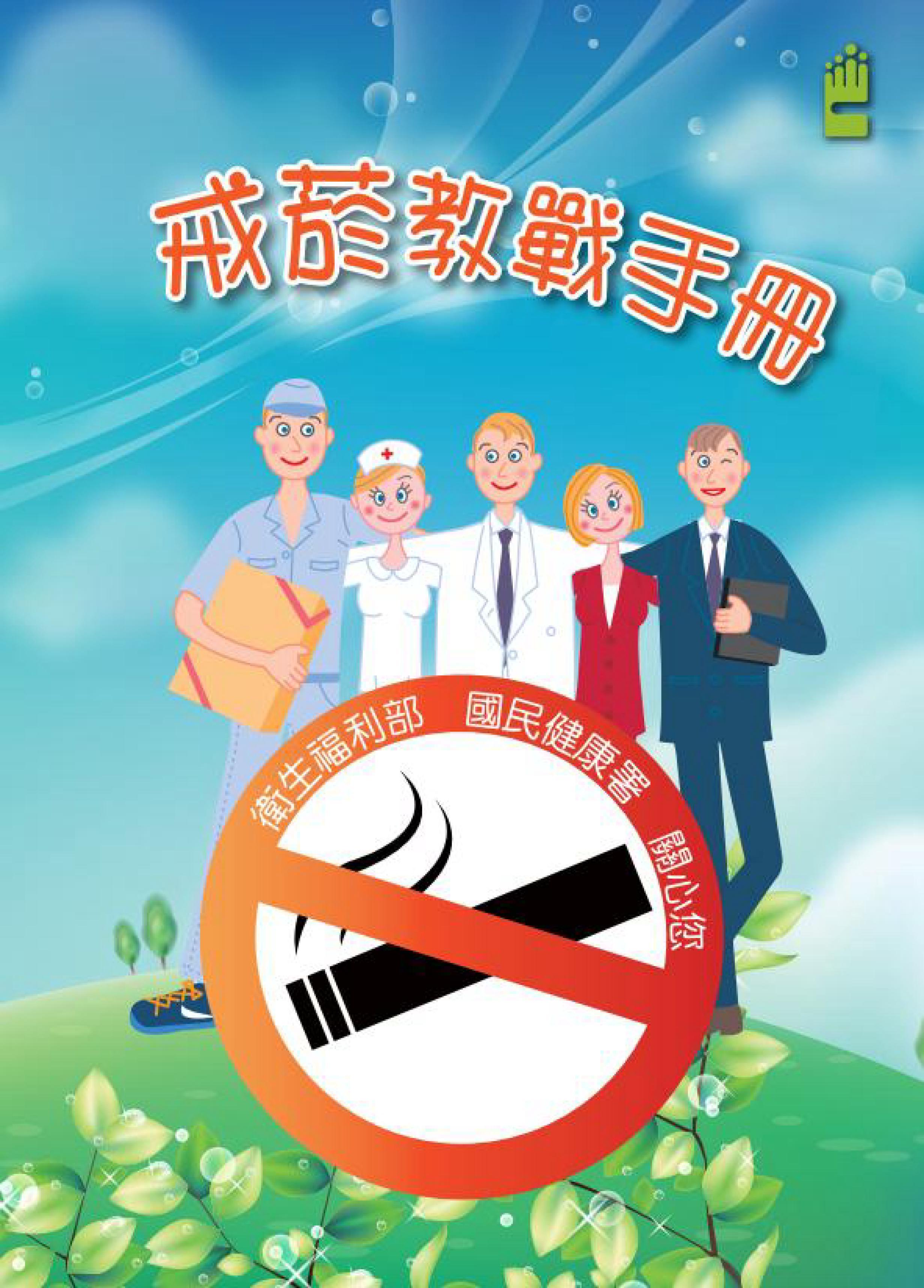 2013戒菸教戰手冊