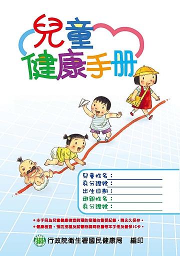 102年兒童健康手冊