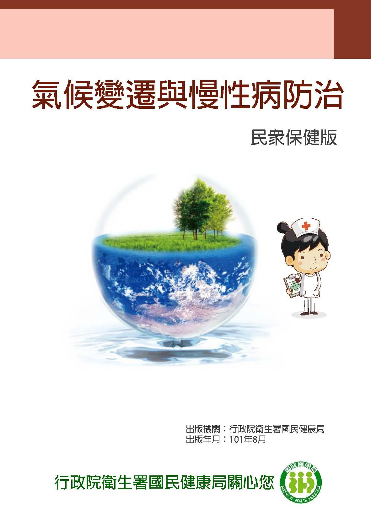 氣候變遷與慢性病防治-民眾版衛教手冊