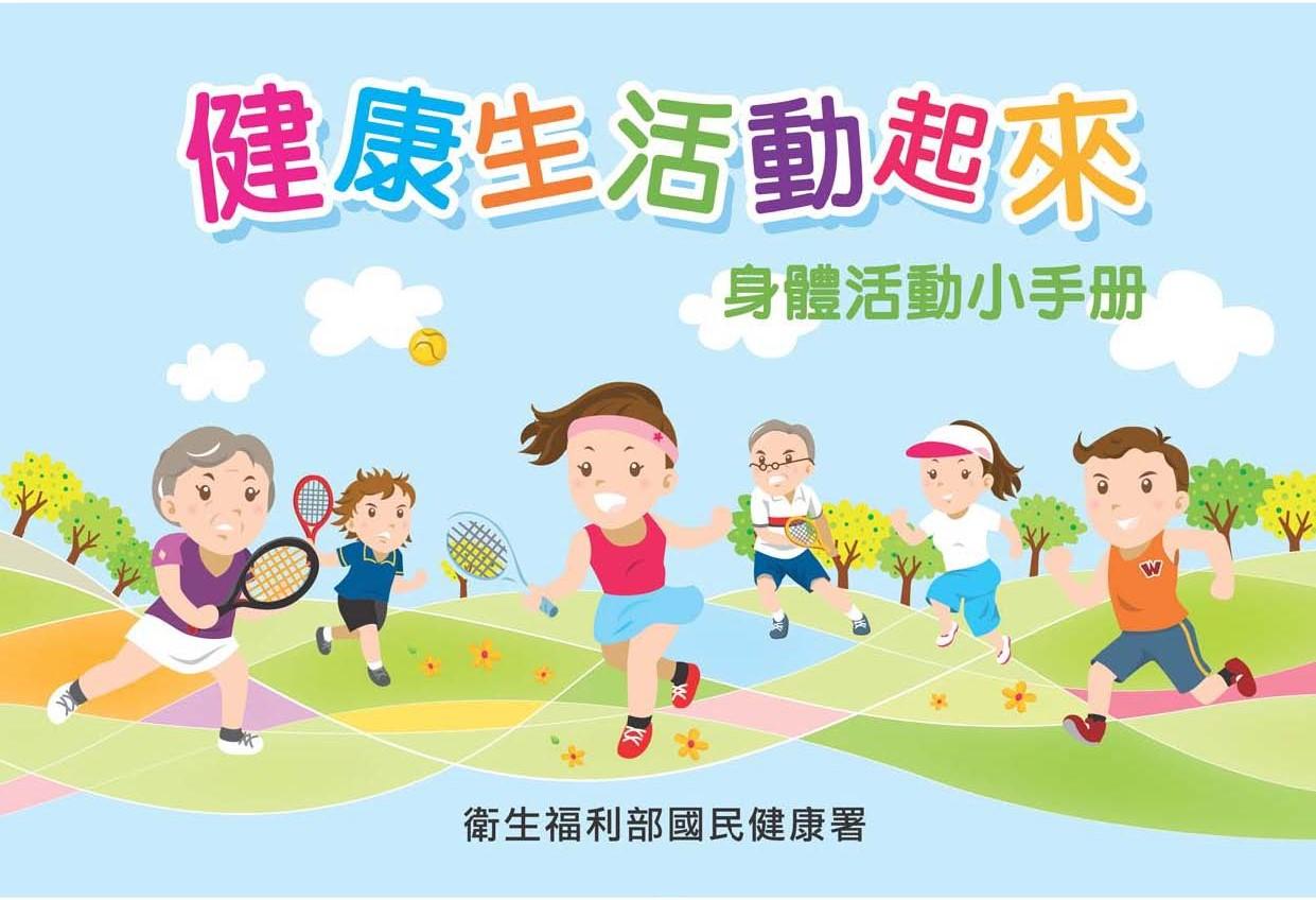 健康生活動起來-身體活動小手冊