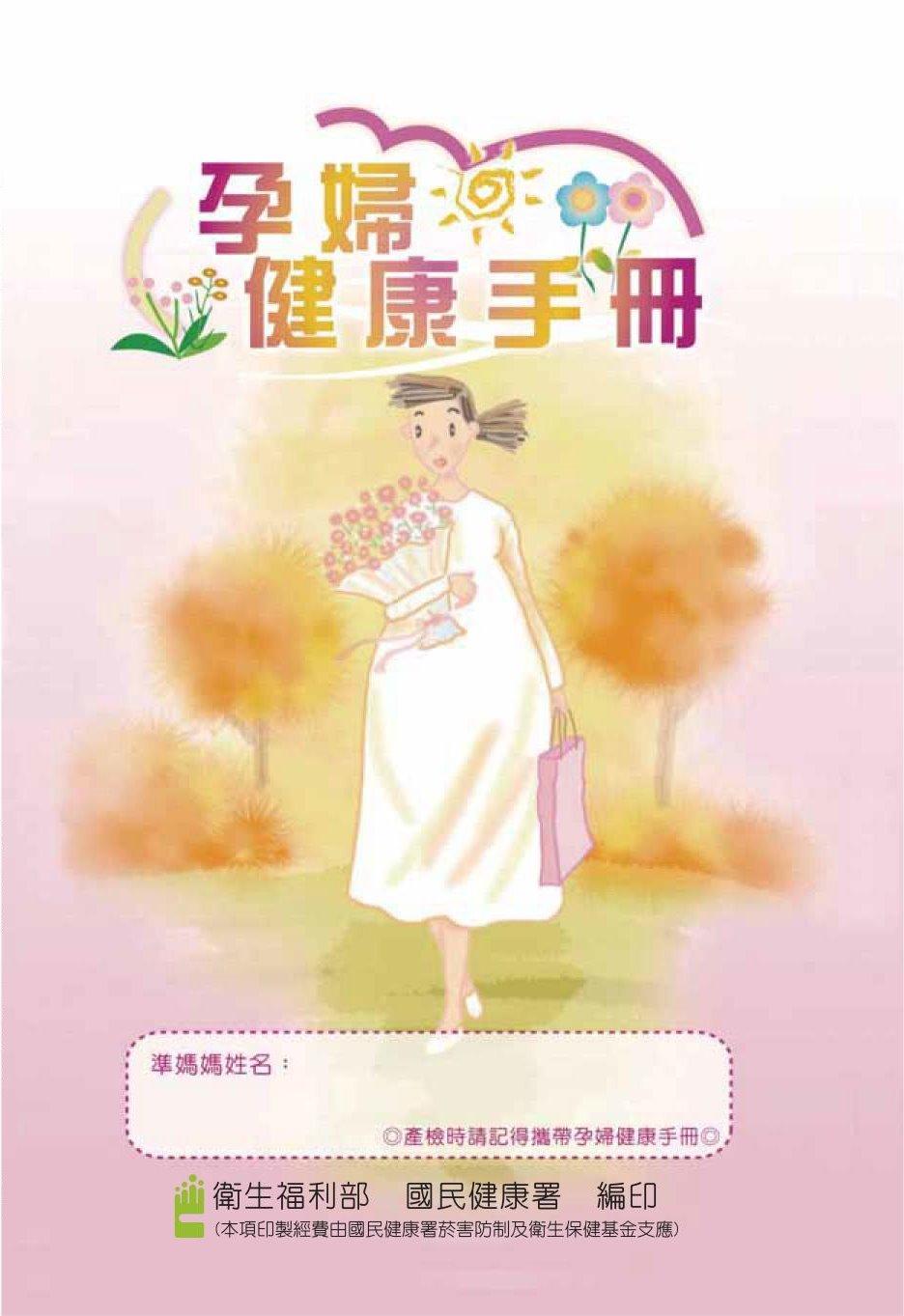 孕婦健康手冊-中文版(103年6月出版)