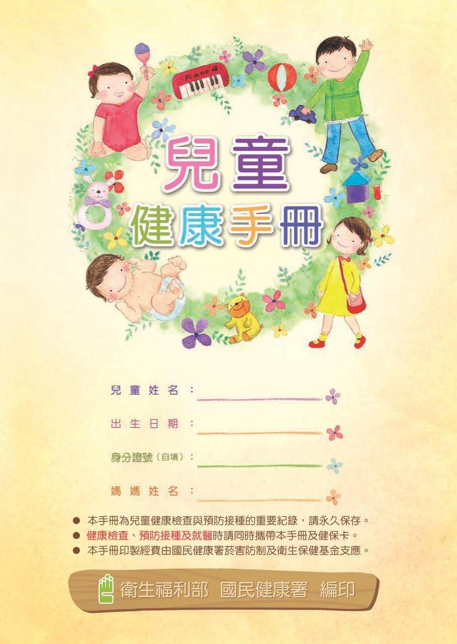103年兒童健康手冊